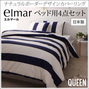 ナチュラルボーダーデザインカバーリング elmar エルマール 布団カバーセット ベッド用 クイーン4点セット