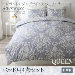 エレガントモダンデザインカバーリング ramages ラマージュ 布団カバーセット ベッド用 クイーン4点セット