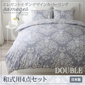 エレガントモダンデザインカバーリング ramages ラマージュ 布団カバーセット 和式用 ダブル4点セットダブルベッド用寝具 ダブルベッドサイズ ダブルサイズ ダブル