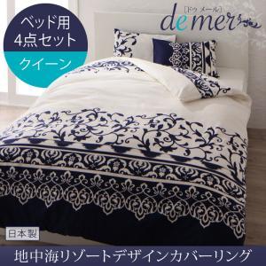 地中海リゾートデザインカバーリング demer ドゥメール 布団カバーセット ベッド用 クイーン4点セット