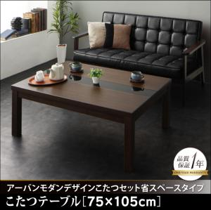 アーバンモダンデザインこたつ 省スペースタイプ GWILT SFK グウィルト エスエフケー こたつテーブル単品 長方形(75×105cm)