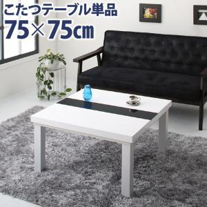 アーバンモダンデザインこたつ VADIT FK バディット エフケー 鏡面仕上 正方形(75×75cm)こたつテーブル こたつテーブル単品 こたつ