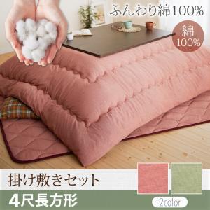 肌に優しい綿100%リバーシブルこたつ布団 melena メレーナ 掛布団&敷布団2点セット 4尺長方形(80×120cm)天板対応こたつテーブルは含まれておりません。布団のみ こたつ布団