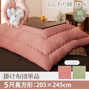 肌に優しい綿100%リバーシブルこたつ布団 melena メレーナ こたつ用掛け布団 5尺長方形(90×150cm)天板対応こたつテーブルは含まれておりません。布団のみ こたつ布団