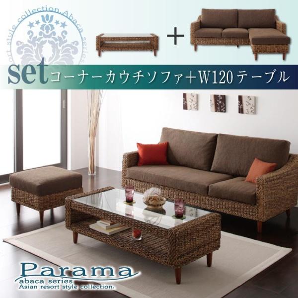 アバカシリーズ Parama パラマ ソファ&サイドテーブルセット 3Pアジアン sofa ソファー ナチュラルライフ リビング リラックス