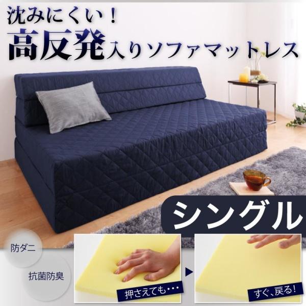 沈みにくい!高反発入り ソファマットレス (防ダニ抗菌防臭機能わた配合) シングル単身用 シングルベッド シングルベット ソファベッド ソファーベッド ベット ベッド ソファ ベッドフレーム 1人暮らし ワンルーム コンパクト 来客用ベッド