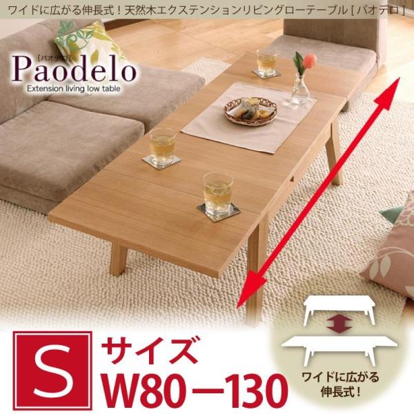 ワイドに広がる伸長式!天然木エクステンションリビングローテーブル Paodelo パオデロ W80-130テーブル単品 ローテーブル リビングデスク 応接用テーブル リビングテーブル