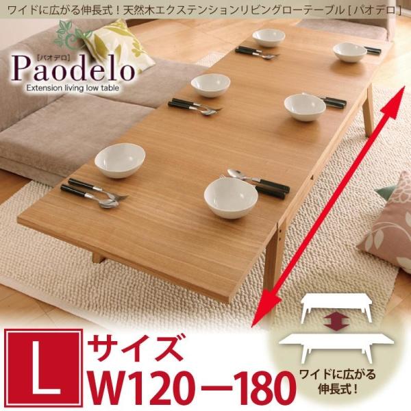 ワイドに広がる伸長式!天然木エクステンションリビングローテーブル Paodelo パオデロ W120-180テーブル単品 ローテーブル リビングデスク 応接用テーブル リビングテーブル
