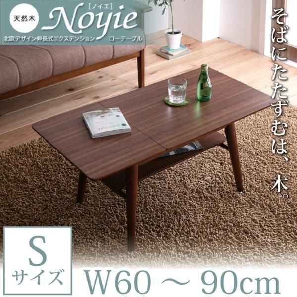 天然木北欧デザイン伸長式エクステンションローテーブル Noyie ノイエ W60-90テーブル単品 ローテーブル リビングデスク 応接用テーブル リビングテーブル