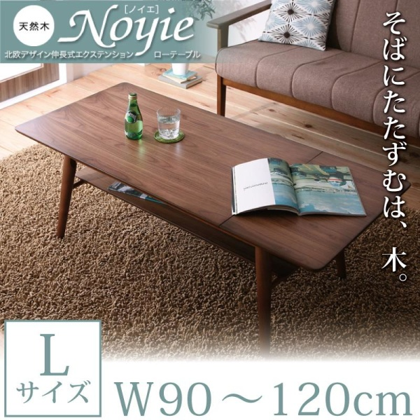 天然木北欧デザイン伸長式エクステンションローテーブル Noyie ノイエ W90-120テーブル単品 ローテーブル リビングデスク 応接用テーブル リビングテーブル