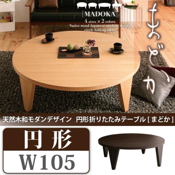 天然木和モダンデザイン 円形折りたたみテーブル MADOKA まどか 円形タイプ 直径105テーブル単品 食卓 座床 和風 オールドスタイル 和モダン テーブル リビングデスク 応接用テーブル リビングテーブル