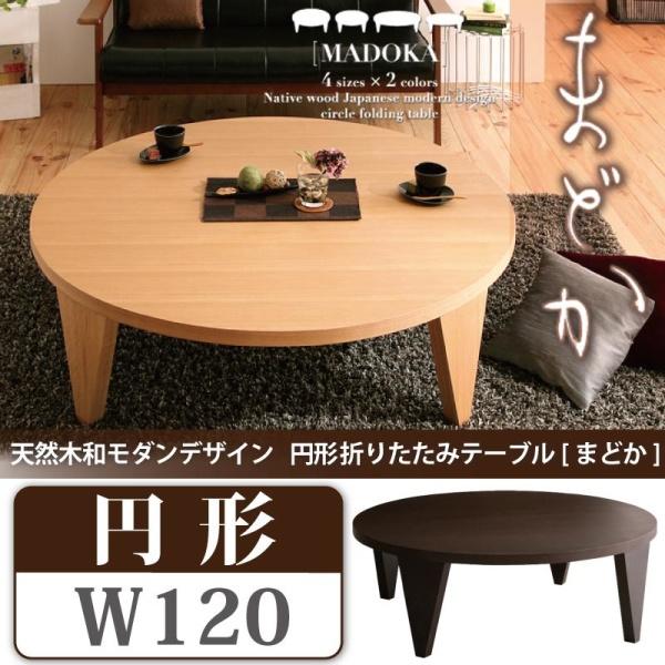 天然木和モダンデザイン 円形折りたたみテーブル MADOKA まどか 円形タイプ 直径120テーブル単品 食卓 座床 和風 オールドスタイル 和モダン テーブル リビングデスク 応接用テーブル リビングテーブル