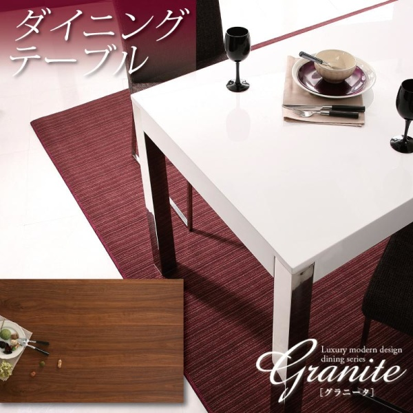 イタリアモダン インテリア モダンデザイン ラグジュアリーモダンデザインダイニングシリーズ Granite グラニータ ダイニングテーブル W160テーブル単品 テーブル 食卓 机 ファミリー 新婚夫婦 買い替え 4人用 木製 食卓テーブル 木製テーブル ダイニング