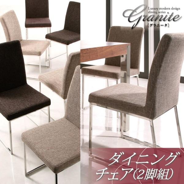 椅子ベージュ廃番 ブラウンのみ イタリアモダン インテリア モダンデザイン ラグジュアリーモダンデザイン Granite グラニータ ダイニングチェア 2脚組 椅子2脚セット 椅子単品 椅子 チェアー チェア 1人掛けチェア 一人掛け イス・チェア