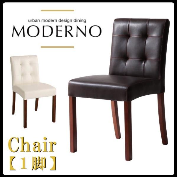 イタリアモダン インテリア モダンデザイン アーバンモダンデザイン ダイニング MODERNO モデルノ ダイニングチェア 1脚椅子単品 椅子 チェアー チェア モノトーンカラー モダンスタイル アーバンラグジュアリー