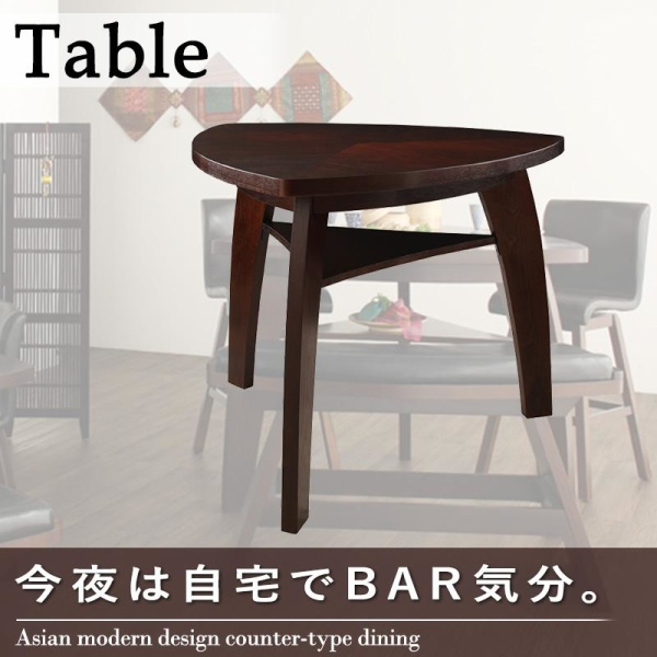 アジアン モダンデザイン カウンターダイニング Bar.EN ダイニングテーブル W135テーブル単品 ダイニングテーブル テーブル ダイニング 机 食卓 家族 ファミリー