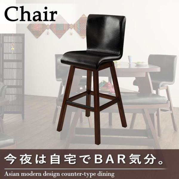 アジアン モダンデザイン カウンターダイニング Bar.EN カウンターチェア 1脚 一人掛け椅子椅子単品 椅子のみ チェア ベンチ