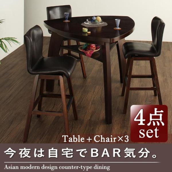 アジアン モダンデザイン カウンターダイニング Bar.EN 4点セット(テーブル+チェア3脚) W135 ダイニングセット セット販売