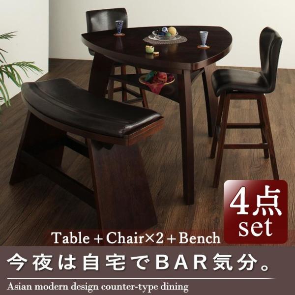 アジアン モダンデザイン カウンターダイニング Bar.EN 4点セット(テーブル+チェア2脚+ベンチ1脚) W135ダイニングセット テーブル 椅子 ベンチ セット販売