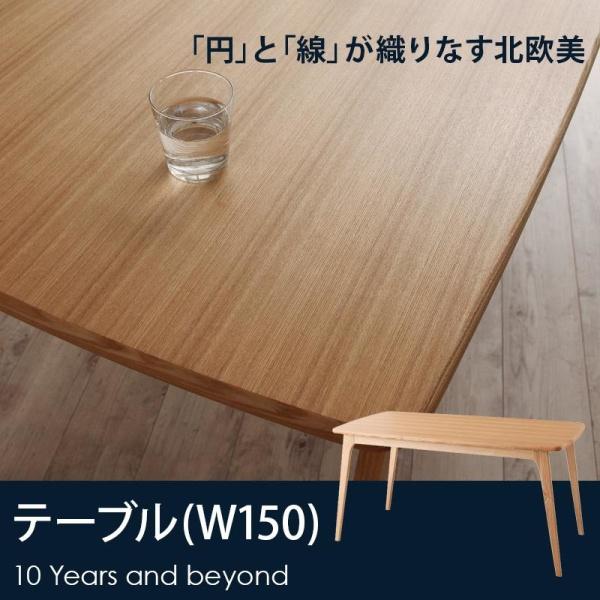 北欧デザイン ナチュラル 天然木 北欧スタイル ダイニング Onnell オンネル ダイニングテーブル W150テーブル単品 テーブル 食卓 机 食卓テーブル ダイニング ダイニングテーブル