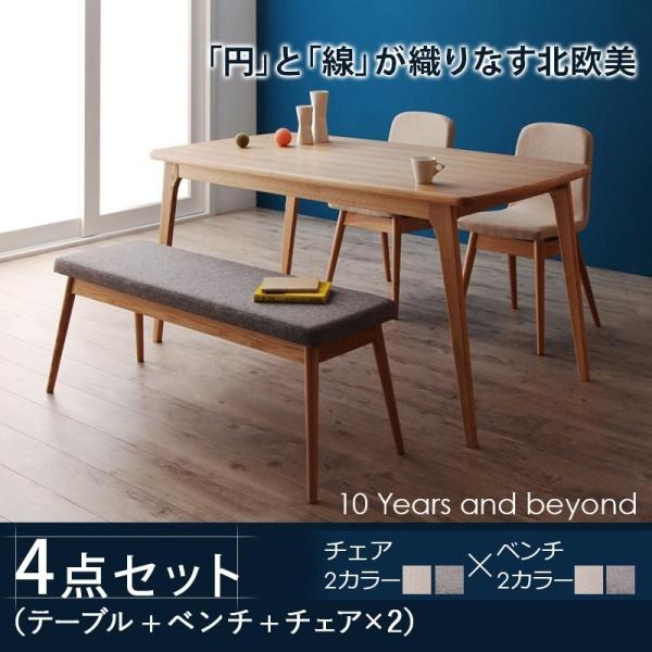 北欧デザイン ナチュラル 天然木 北欧スタイル ダイニング Onnell オンネル 4点セット(テーブル+チェア2脚+ベンチ1脚) W150ダイニングセット テーブル ソファ 机 食卓テーブル ダイニング ファミリー