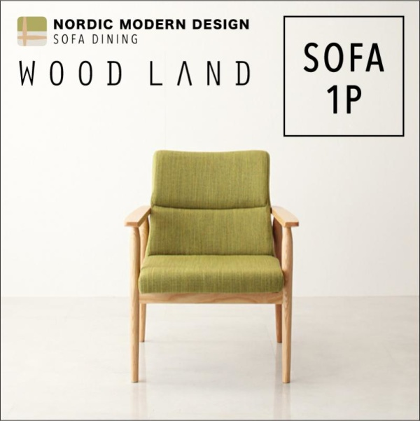 北欧デザイン ナチュラル 天然木 北欧スタイル ソファダイニング WOOD LAND ウッドランド ダイニングソファ 1P椅子単品 椅子 スツール チェアー チェア 一人掛け 椅子 イス・チェア ダイニングチェア
