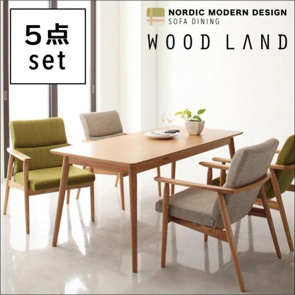 北欧デザイン ナチュラル 天然木 北欧スタイル ソファダイニング WOOD LAND ウッドランド 5点セット(テーブル+1Pソファ4脚) W160ダイニングセット テーブル ソファ 机 食卓テーブル ダイニング ファミリー