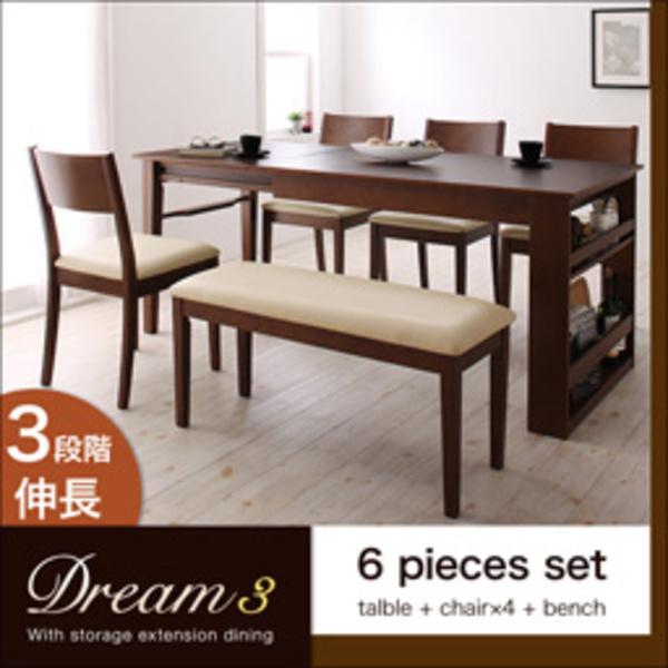 伸長テーブル 伸縮テーブル 北欧スタイル 3段階に広がる!収納ラック付き エクステンションダイニング Dream.3 6点セット(テーブル+チェア4脚+ベンチ1脚) W120-180ダイニングセット 伸長テーブル 伸長式 伸縮 食卓 椅子 ベンチ