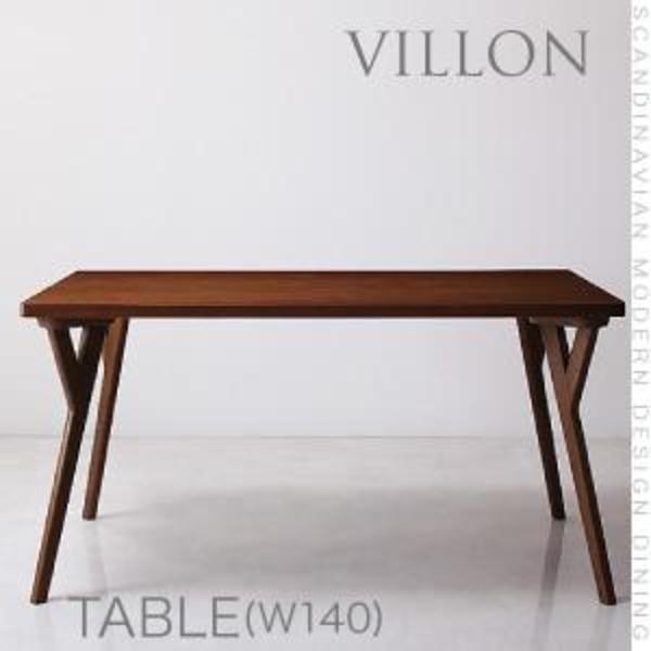 北欧デザイン 北欧 北欧モダンデザイン ダイニング VILLON ヴィヨン ダイニングテーブル W140テーブル単品 テーブル 机 食卓 ダイニング ダイニングテーブル 木製 食卓テーブル 木製テーブル ダイニング ダイニングテーブル単体