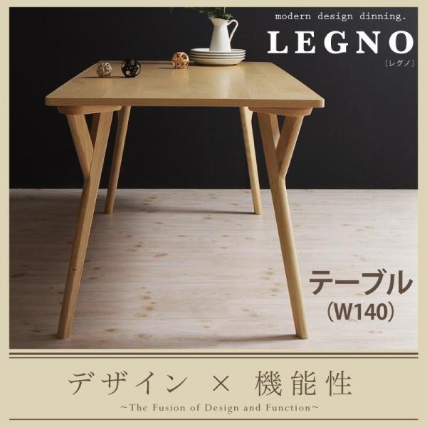 回転チェア付き モダンデザイン ダイニング LEGNO レグノ ダイニングテーブル W140テーブル単品 ダイニングテーブルテーブル ダイニング 机 食卓 家族 ファミリー コンパクト