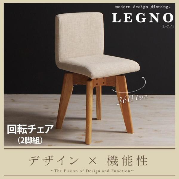 回転チェア付き モダンデザイン ダイニング LEGNO レグノ ダイニングチェア 2脚組 一人掛け椅子 椅子単品 椅子のみ チェア ベンチ