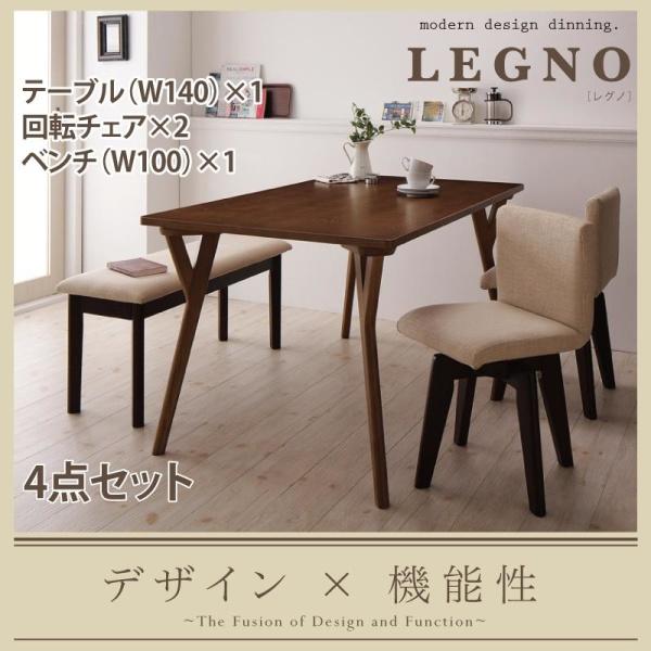 回転チェア付き モダンデザイン ダイニング LEGNO レグノ 4点セット(テーブル+チェア2脚+ベンチ1脚) W140ダイニングセット テーブル 椅子 ベンチ セット販売 ダイニングセット セット販売 机 食卓 家族 ファミリー コンパクト