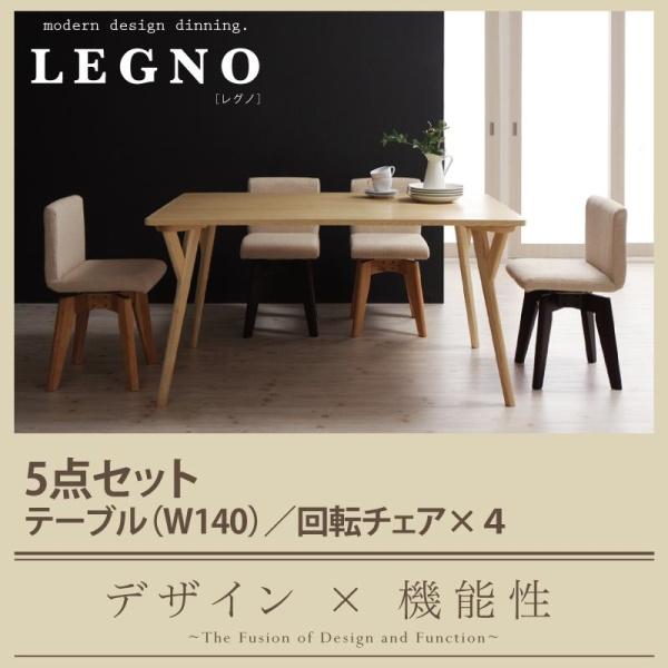 回転チェア付き モダンデザイン ダイニング LEGNO レグノ 5点セット(テーブル+チェア4脚) W140ダイニングセット テーブル 椅子 ベンチ セット販売 4人用 4人用ダイニング