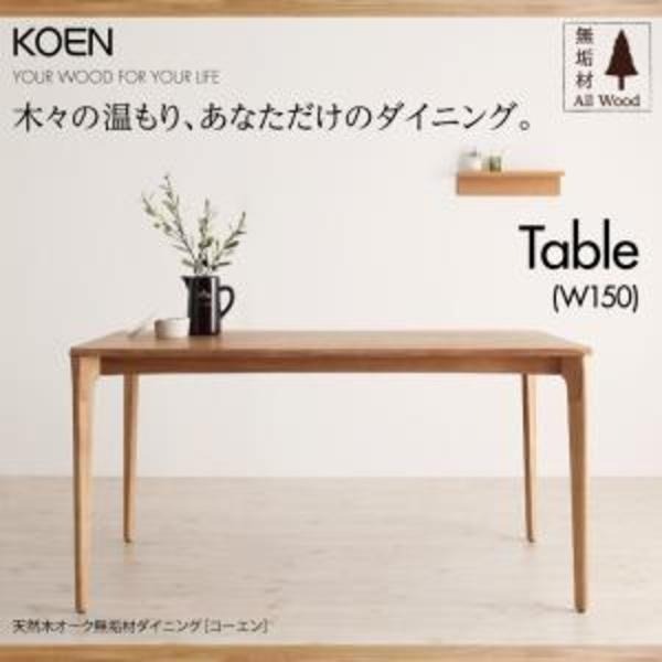 天然木オーク無垢材ダイニング KOEN コーエン ダイニングテーブル W150テーブル単品 ダイニング 食卓 机 テーブル ダイニングテーブル