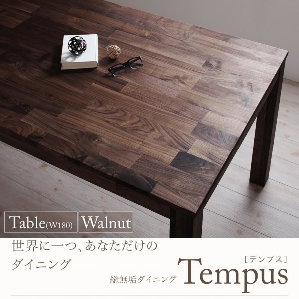 W180テーブル単品 テンプス Tempus 木製 北欧デザイン 食卓 机 ダイニングテーブル ダイニング 食卓テーブル ウォールナット 総無垢材ダイニング テーブル ダイニングテーブル単体 北欧 木製テーブル カントリー ダイニングテーブル