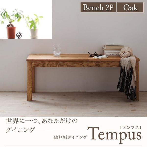 北欧デザイン 北欧 カントリー 総無垢材ダイニング Tempus テンプス ベンチ オーク 2P椅子単品 椅子 チェア チェアー ベンチ 2人掛けベンチ