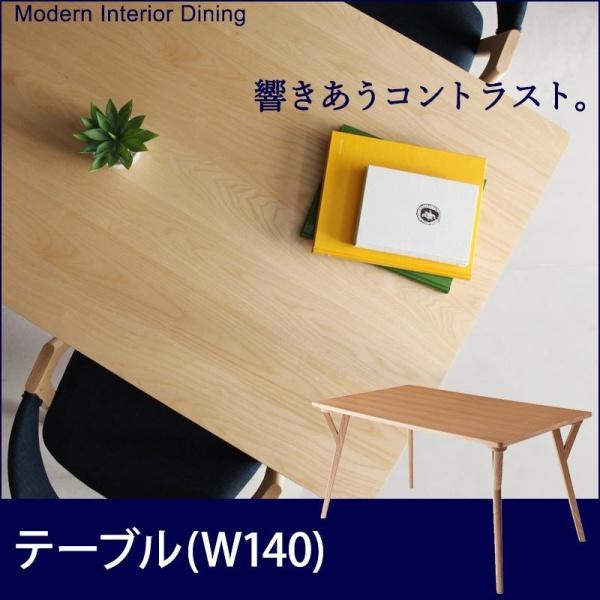 北欧スタイル 北欧モダン モダンインテリア ダイニング ULALU ウラル ダイニングテーブル W140テーブル単品 テーブル 食卓 机 ダイニングテーブル 木製 食卓テーブル 木製テーブル ダイニング ダイニングテーブル単体