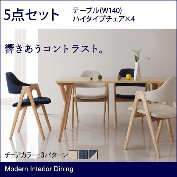 北欧スタイル 北欧モダン モダンインテリア ダイニング ULALU ウラル 5点セット(テーブル+チェア4脚) ハイタイプ W140ダイニングセット テーブル 食卓 椅子 チェア ファミリー ダイニングテーブルセット ダイニングテーブル イス・チェア