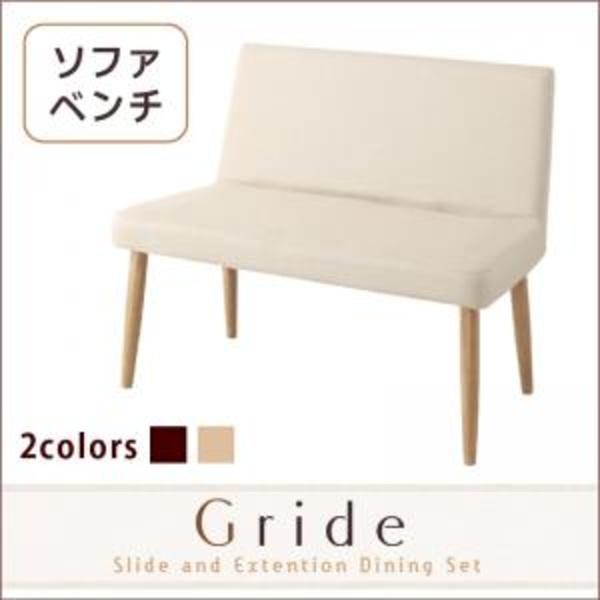 スライド伸縮テーブルダイニング Gride グライド ソファベンチ 2Pベンチ単品 椅子 2人掛けチェア 二人掛けベンチ ダイニングベンチ ベンチシート イス・チェア