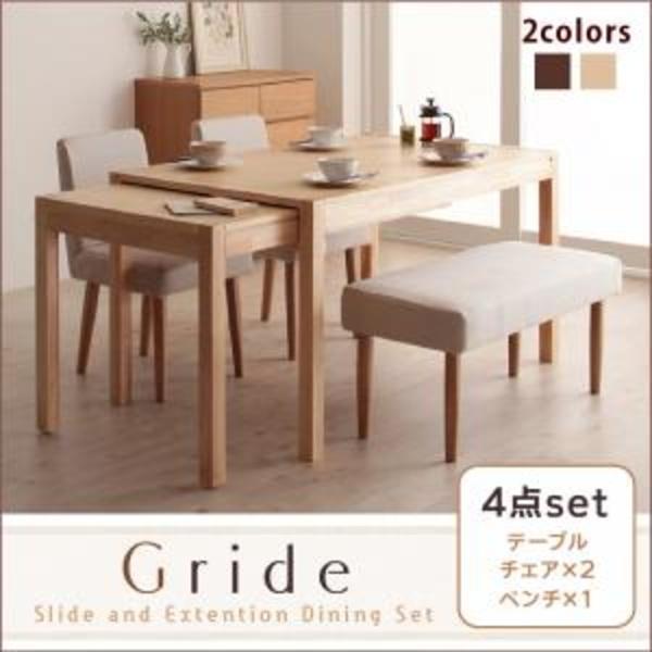 伸長テーブル 伸縮テーブル 北欧スタイル スライド伸縮テーブル ダイニング Gride グライド 4点セット(テーブル+チェア2脚+ベンチ1脚) W135-235ダイニングセット 伸長テーブル 伸長式 伸縮 食卓 椅子 ベンチ