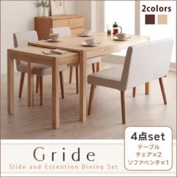 伸長テーブル 伸縮テーブル 北欧スタイル スライド伸縮テーブル ダイニング Gride グライド 4点セット(テーブル+チェア2脚+ソファベンチ1脚) W135-235ダイニングセット 伸長テーブル 伸長式 伸縮 食卓 椅子 ベンチ