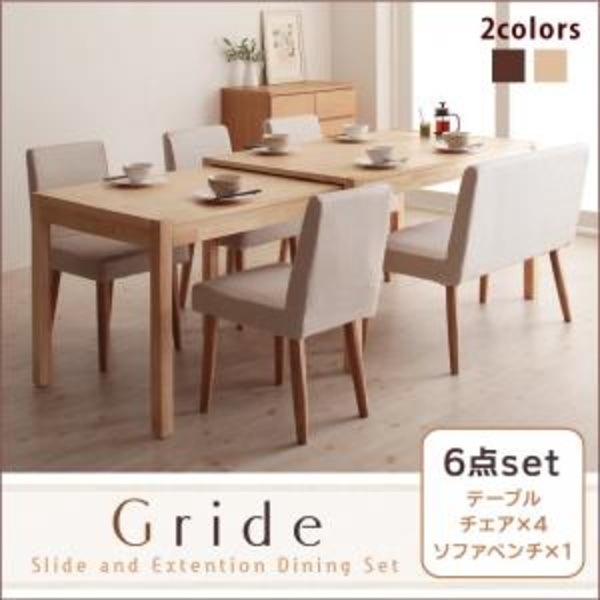 伸長テーブル 伸縮テーブル 北欧スタイル スライド伸縮テーブル ダイニング Gride グライド 6点セット(テーブル+チェア4脚+ソファベンチ1脚) W135-235ダイニングセット 伸長テーブル 伸長式 伸縮 食卓 椅子 ベンチ