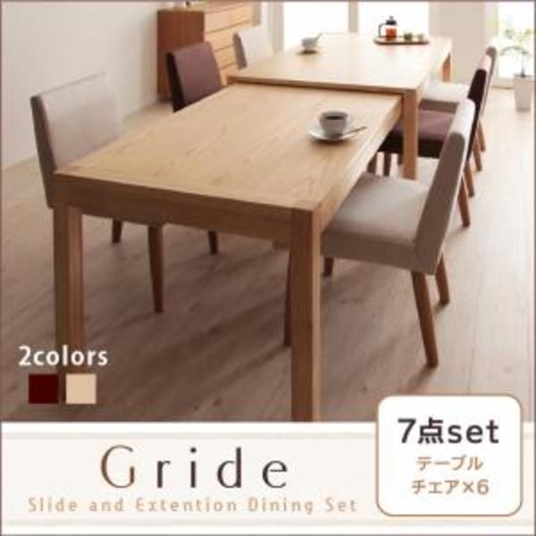 伸長テーブル 伸縮テーブル 北欧スタイル スライド伸縮テーブル ダイニング Gride グライド 7点セット(テーブル+チェア6脚) W135-235ダイニングセット 伸長テーブル 伸長式 伸縮 食卓 椅子 ベンチ