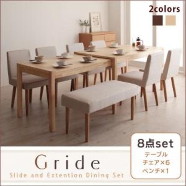 伸長テーブル 伸縮テーブル 北欧スタイル スライド伸縮テーブル ダイニング Gride グライド 8点セット(テーブル+チェア6脚+ベンチ1脚) W135-235ダイニングセット 伸長テーブル 伸長式 伸縮 食卓 椅子 ベンチ