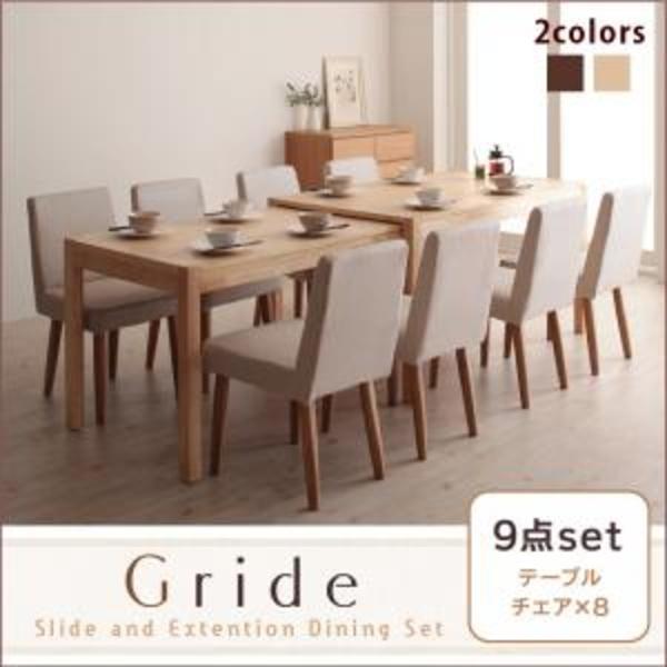 伸長テーブル 伸縮テーブル 北欧スタイル スライド伸縮テーブルダイニング Gride グライド 9点セット(テーブル+チェア8脚) W135-235ダイニングセット 伸長テーブル 伸長式 伸縮 食卓 椅子 ベンチ