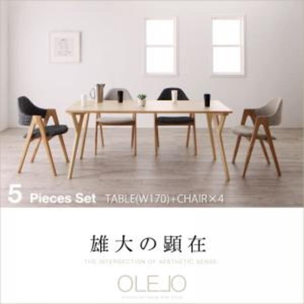 北欧デザイン 北欧 カントリー 北欧デザインワイドダイニング OLELO オレロ 5点セット(テーブル+チェア4脚) W170ダイニングセット ダイニング テーブル 椅子 机 食卓 ダイニングテーブルセット ダイニングテーブル イス・チェア