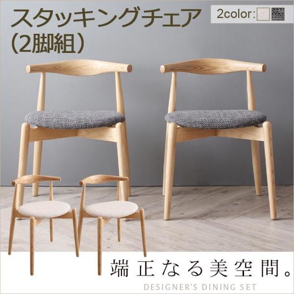 北欧デザイン 北欧 北欧デザイナーズ ダイニングセット Cornell コーネル ダイニングチェア 2脚組 スタッキングチェア 椅子単品2脚セット 椅子単品 椅子 チェア チェアー 1人掛けチェア 一人掛け イス・チェア ダイニングチェア