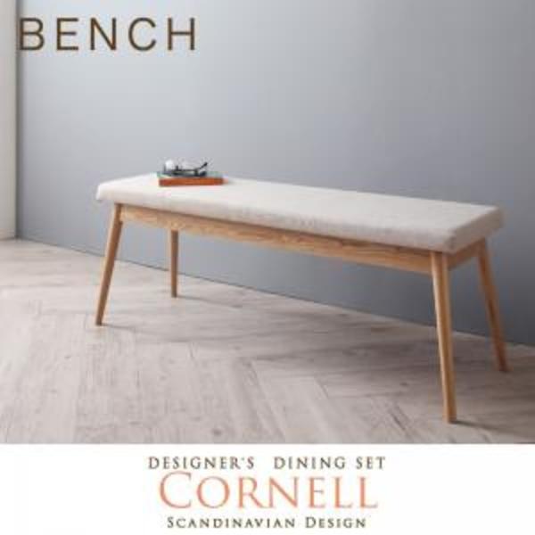 北欧デザイン 北欧 北欧デザイナーズ ダイニングセット Cornell コーネル ベンチ 2P椅子単品 椅子 チェア チェアー ベンチ 2人掛けベンチ 二人掛けベンチ 二人掛け イス・チェア ダイニングベンチ ベンチシート