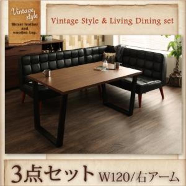 ヴィンテージスタイル リビングダイニングセット CISCO シスコ 3点セット(テーブル+ソファ1脚+アームソファ1脚) 右アーム W120ダイニングセット テーブル ソファ 机 食卓テーブル ダイニング ファミリー