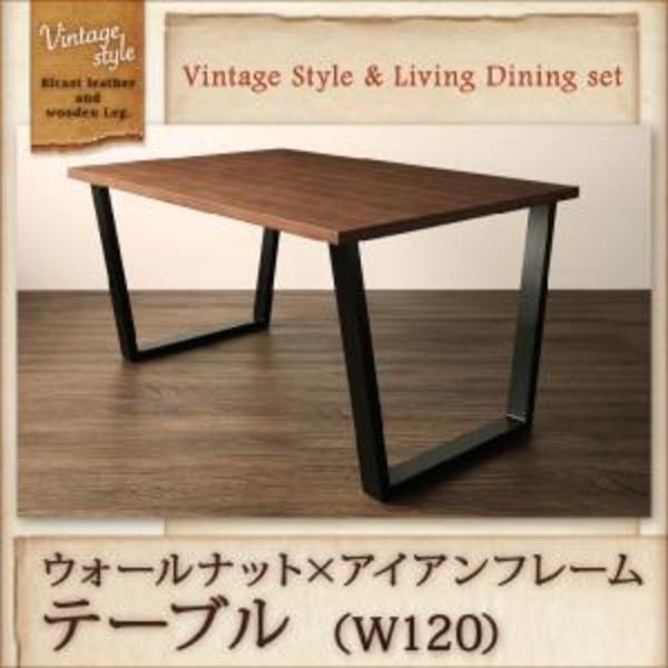 ヴィンテージスタイル リビングダイニングセット CISCO シスコ ダイニングテーブル W120テーブル単品 テーブル 食卓 机 食卓テーブル ダイニング ダイニングテーブル